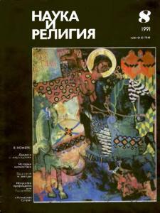 Наука и религия 1991 №08