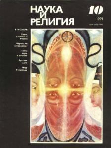 Наука и религия 1991 №10