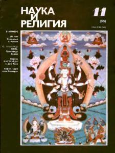 Наука и религия 1991 №11