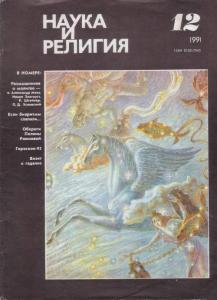 Наука и религия 1991 №12