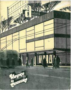 Наука и техника (Рига) 1964 №02