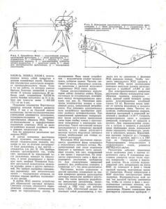 Наука и техника (Рига) 1964 №04
