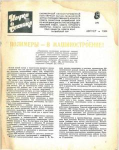 Наука и техника (Рига) 1964 №08