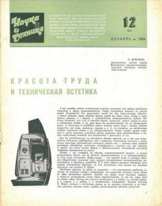 Наука и техника (Рига) 1964 №12