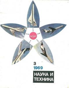 Наука и техника (Рига) 1969 №03