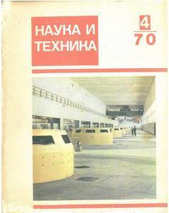 Наука и техника (Рига) 1970 №04