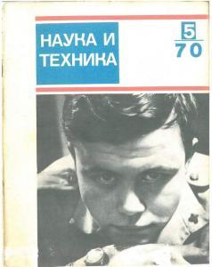Наука и техника (Рига) 1970 №05
