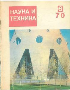 Наука и техника (Рига) 1970 №06