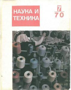 Наука и техника (Рига) 1970 №07