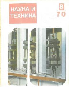Наука и техника (Рига) 1970 №08