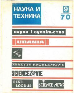 Наука и техника (Рига) 1970 №09