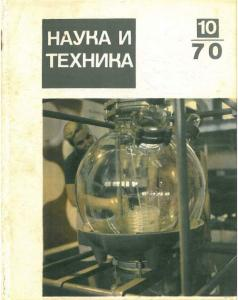 Наука и техника (Рига) 1970 №10