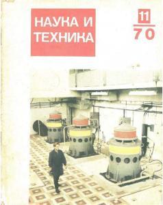 Наука и техника (Рига) 1970 №11