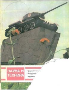 Наука и техника (Рига) 1974 №10