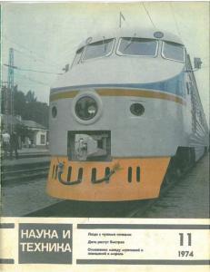 Наука и техника (Рига) 1974 №11