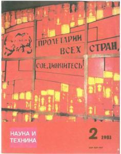 Наука и техника (Рига) 1981 №02