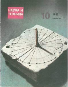 Наука и техника (Рига) 1981 №10