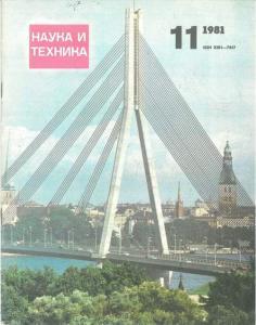 Наука и техника (Рига) 1981 №11