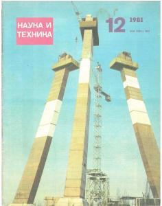 Наука и техника (Рига) 1981 №12