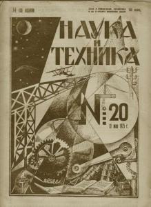 Наука и техника (Ленинград) 1925 №20