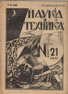 Наука и техника (Ленинград) 1925 №21