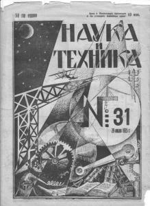 Наука и техника (Ленинград) 1925 №31