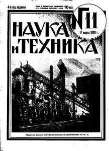 Наука и техника (Ленинград) 1926 №11