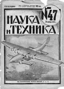 Наука и техника (Ленинград) 1926 №47
