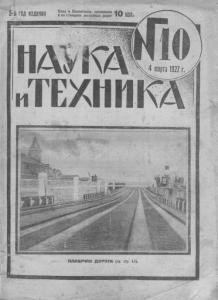 Наука и техника (Ленинград) 1927 №10