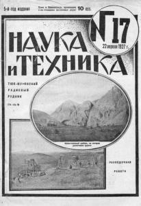 Наука и техника (Ленинград) 1927 №17