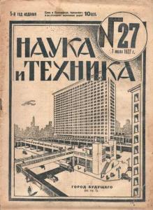 Наука и техника (Ленинград) 1927 №27