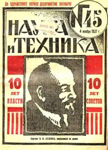 Наука и техника (Ленинград) 1927 №45