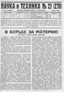 Наука и техника (Ленинград) 1928 №21