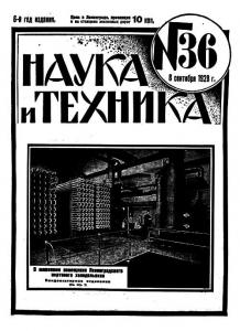 Наука и техника (Ленинград) 1928 №36
