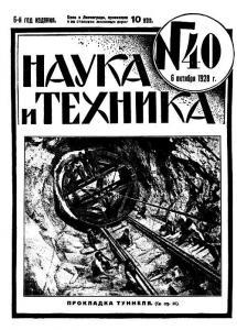 Наука и техника (Ленинград) 1928 №40
