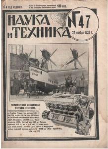 Наука и техника (Ленинград) 1928 №47