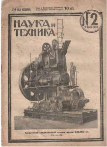 Наука и техника (Ленинград) 1929 №02