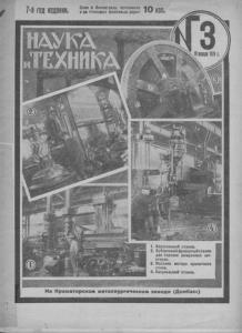Наука и техника (Ленинград) 1929 №03