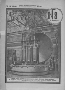 Наука и техника (Ленинград) 1929 №08