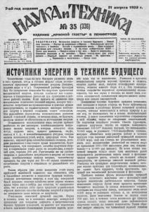 Наука и техника (Ленинград) 1929 №35