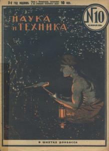 Наука и техника (Ленинград) 1930 №10