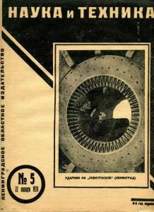 Наука и техника (Ленинград) 1931 №05