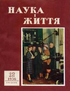 Наука і життя 1956 №12