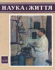Наука і життя 1958 №02