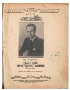Новинки детской литературы 1948 №22-23