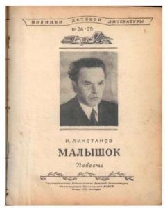 Новинки детской литературы 1948 №24-25
