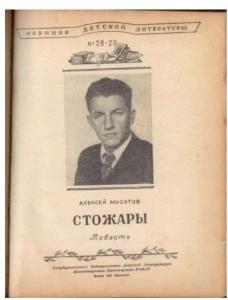 Новинки детской литературы 1949 №28-29
