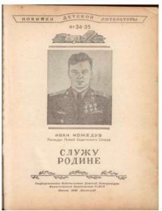 Новинки детской литературы 1949 №34-35