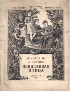 Новинки детской литературы 1951 №52-53