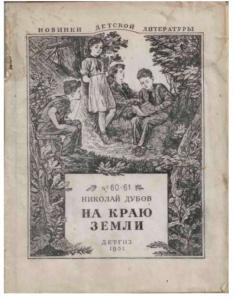 Новинки детской литературы 1951 №60-61